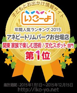 2015_iko_yo_emblem (002)
